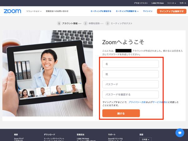 zoomのサインアップ画面4