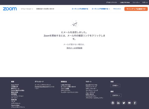 zoomのサインアップ画面