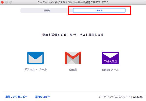zoomの招待画面2