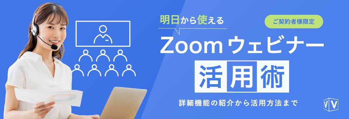 \弊社 Zoom ご契約者様限定セミナー/ ウェビナー始めたい方必見!明日から使えるZoomウェビナー活用術