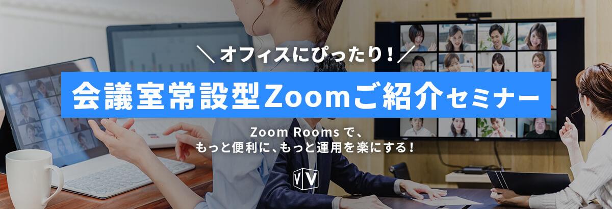 オフィスにぴったり!会議室常設型Zoomご紹介セミナー
