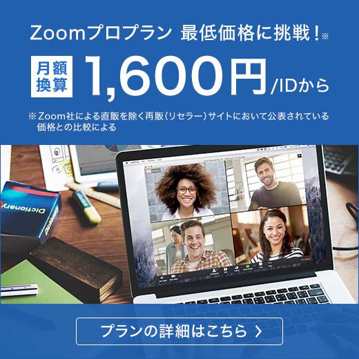 Zoomプロプラン 最低価格に挑戦!月額換算1,600円/ID から