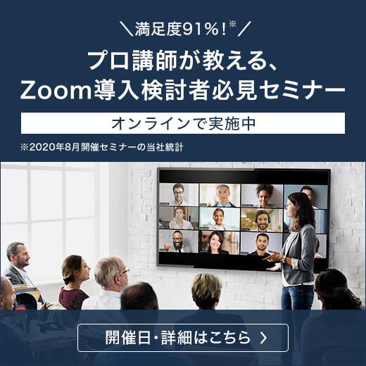 Zoom導入検討者必見!Zoom「即」導入セミナー